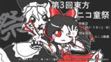 【第3回東方ニコ童祭チラシ絵企画】フライヤーっぽく…無理だった…