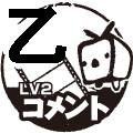 乙コメントLv2