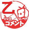 乙コメントLv4