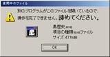 ファイルを削除しようとしたら…