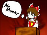 金がない霊夢