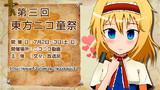 【第3回東方ニコ童祭チラシ絵企画】ここに貼っておくわね