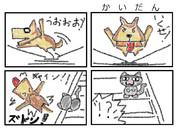 【四コマ漫画】わんことにゃんこ