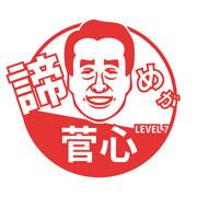 諦めが菅心 LV7