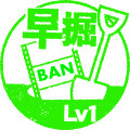 早期BAN発掘Lv1