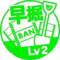 早期BAN発掘Lv2