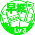 早期BAN発掘Lv3