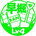 早期BAN発掘Lv4