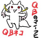 QBのマイアヒ