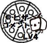@ピザコメント LV4