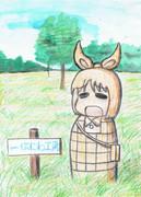 安中さんのある風景・群馬県高崎市上毛野はにわ公園