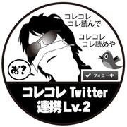 スタンプ コレコレTwitter連携Lv.2