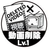 スタンプ 動画削除 Lv.1