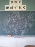 黒板:スターダスト・ドラゴン