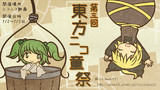 【第3回東方ニコ童祭チラシ絵企画】地霊チラシ