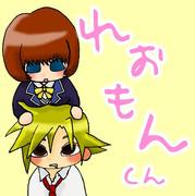 レオモンとふーちゃん