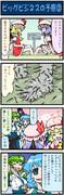 がんばれ小傘さん232