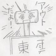 【日常】煙突でアウトだよ!