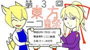 【第3回東方ニコ童祭チラシ絵企画】恥は承知