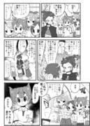 イナゴマンガ\新たなる風!「松風天馬」登場!の巻/ ちょぼ