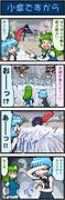 がんばれ小傘さん236