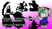 【第3回東方ニコ童祭ED絵企画】白黒「エブリバディバッドアップル」