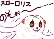 すろぉぉぉぉ〜〜・・・・・・・ろりすっ