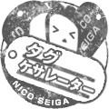 タグケサレーターLV1