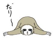 な〜ま〜け〜も〜の〜