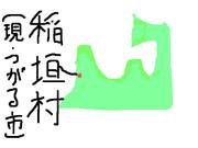 青森県稲垣村(現・つがる市)