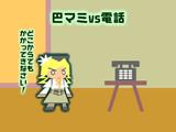 【まどマギ】巴マミvs電話