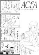 ACfA四コマ その4