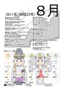 島根の8月カレンダー