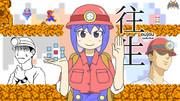 往生【日常OP×スペランカー】 イメージ・イメージ