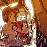 COMITIA97「廃墟少女」