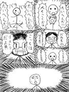 ぼさおの物語 - 1ページ