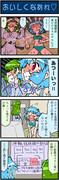 がんばれ小傘さん248