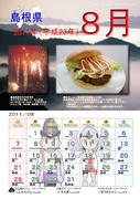 島根8月カレンダー(応募作品)