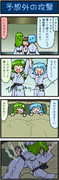 がんばれ小傘さん249