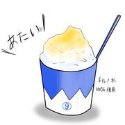 チルノ水100% 黄