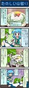 がんばれ小傘さん251
