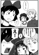 【ジブリ王国】ガールズトーク篇:01