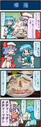 がんばれ小傘さん252