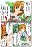 鷹守ハルカの溜息(3/7)