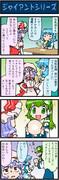 がんばれ小傘さん253