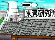 マジンガーNANO「東雲光子力研究所」