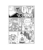 魔法少女まどか☆マジか vol.4 【人を指差してはいけません!】
