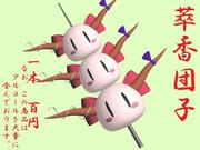 萃香団子串