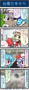 がんばれ小傘さん256