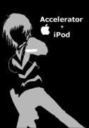 一方通行 iPod風